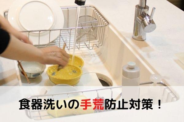 食器洗いの手荒防止対策の画像